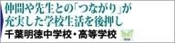 footer_tsunagari.jpg