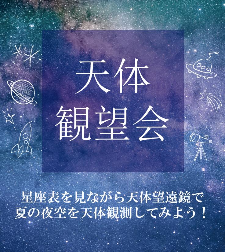 天体観望会バナー_ver.年度入れない.png