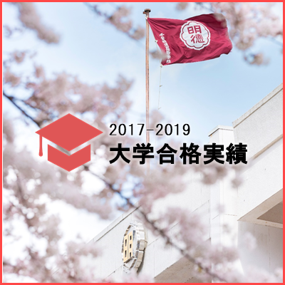 【スライド小】大学合格実績3年間比較(2019.4.25).png