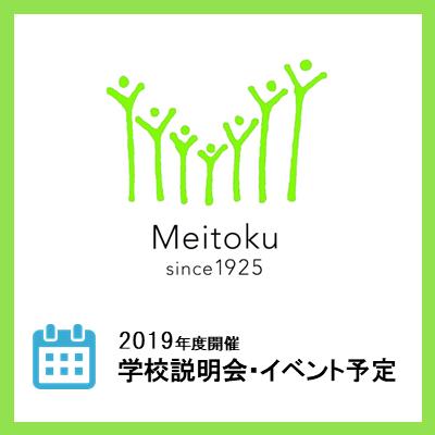 【スライド小】2019中学全イベント.png