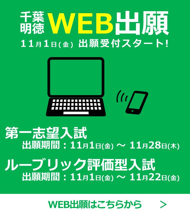 WEB出願スタートスライド小.png