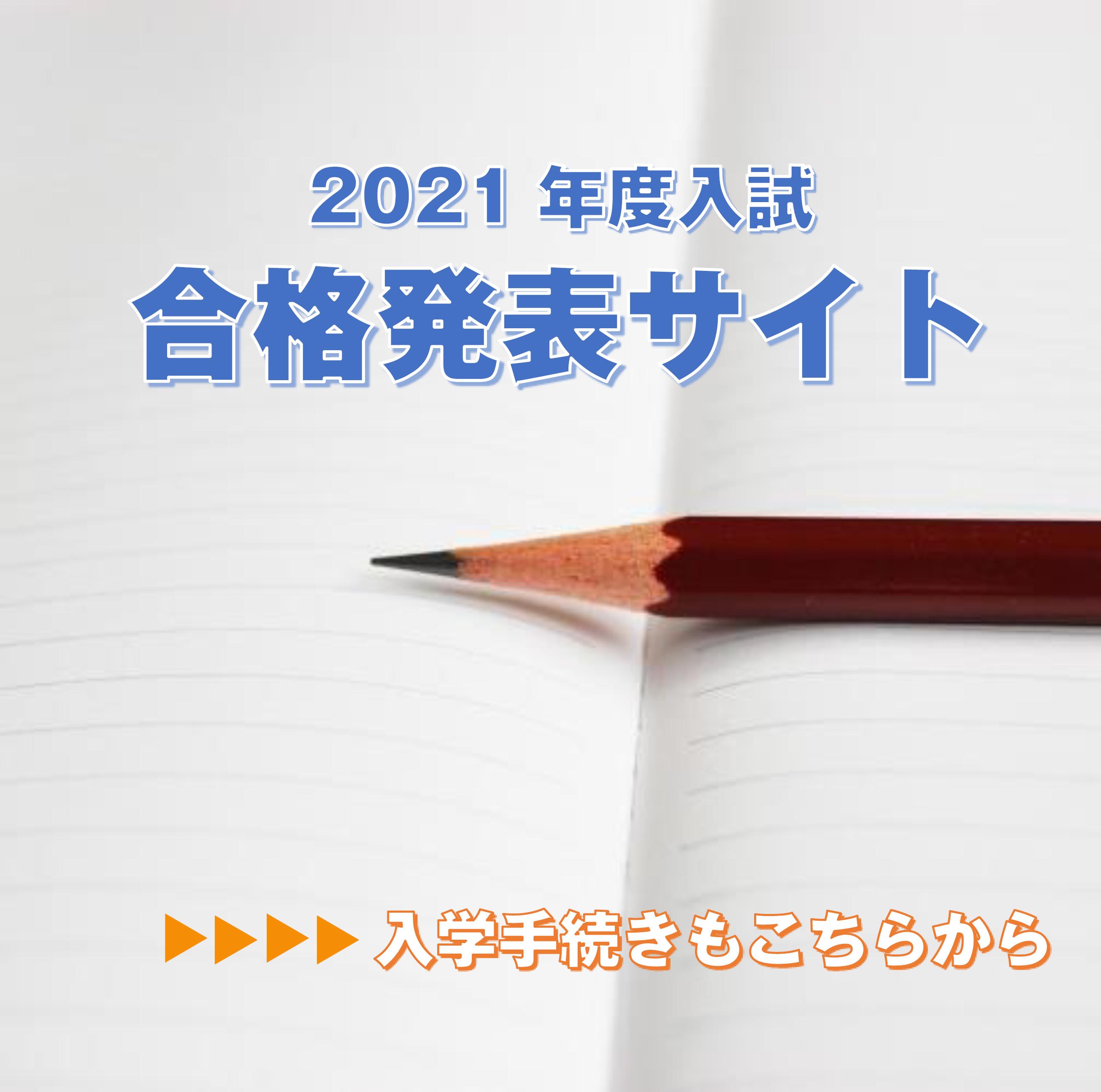2021goukakuhappyuou_icon2.jpg