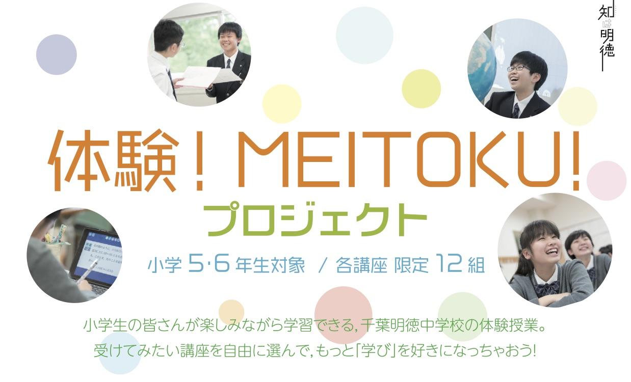 体験!MEITOKU!チラシshort.jpg