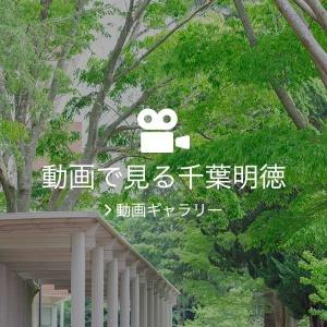 動画で見る千葉明徳 動画ギャラリー