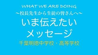 200424校長メッセージb.jpg