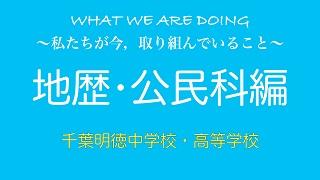 200425オンライン授業_社会科b.jpg