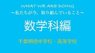 200427オンライン授業_数学科①b.jpg