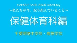 200429オンライン授業_保体科①b.jpg