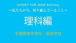 200515オンライン授業_理科①b.jpg