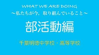 オンライン部活①b.jpg