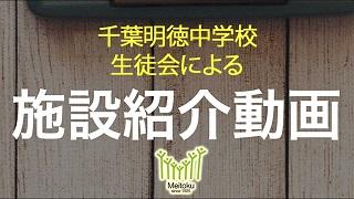 施設紹介動画b.jpg