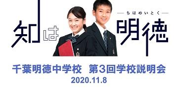 201108第3回学校説明会サムネイル.jpg