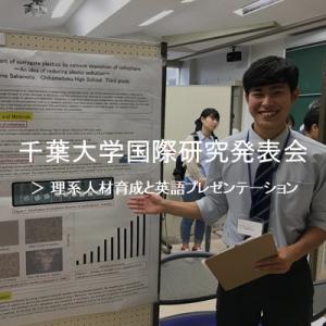千葉大学国際研究発表会