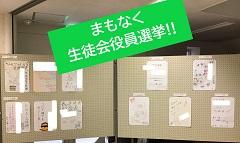 【写真】201205生徒会選挙b.jpg