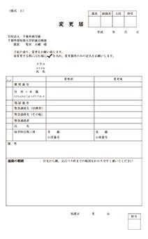 henko_form