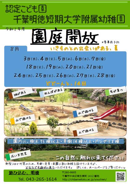 明徳幼稚園8月園庭開放